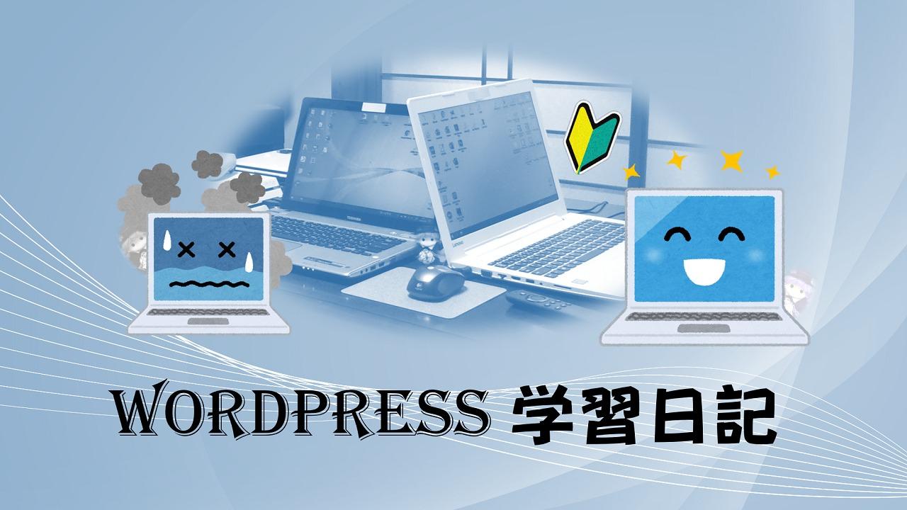 WordPress学習画像