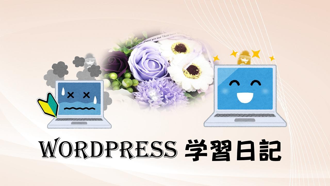 WordPress学習イメージ画像