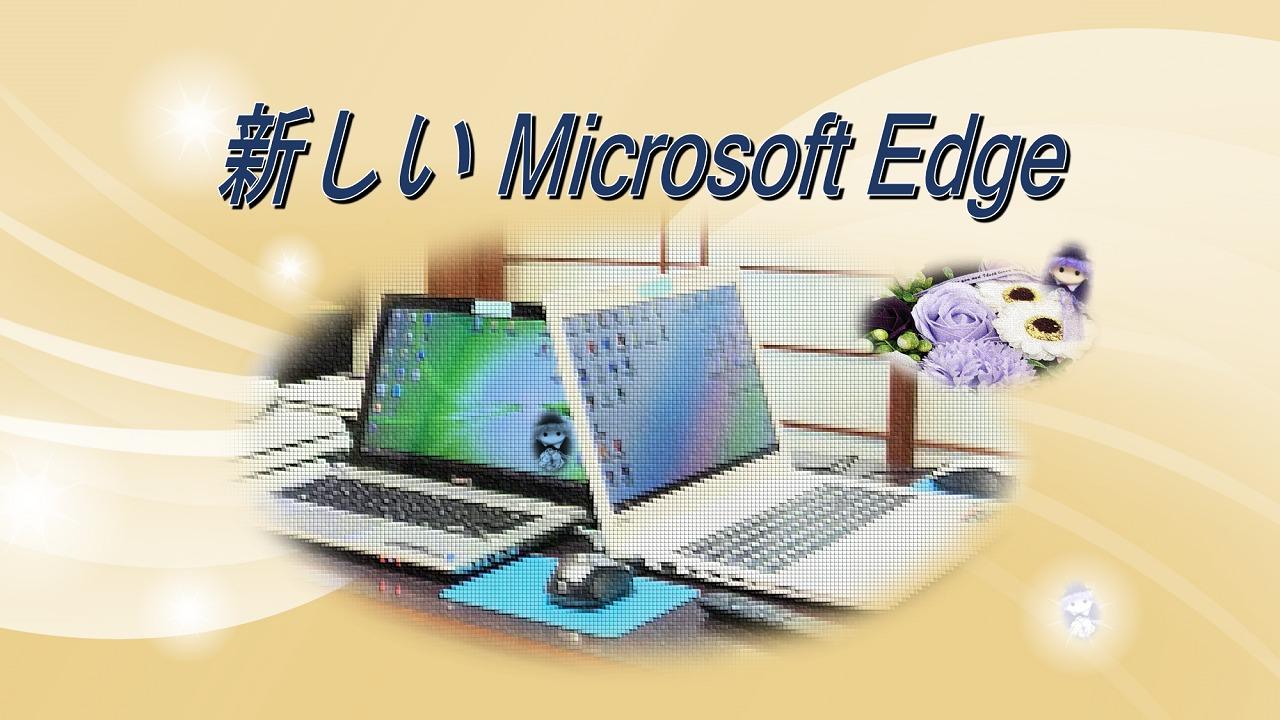 MicrosoftEdgeイメージ画像
