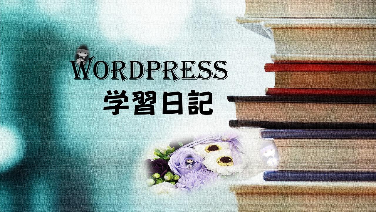 WordPress学習日記画像