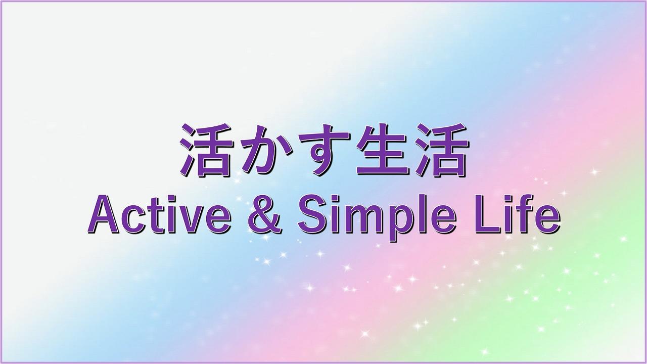 活かす生活 Active & Simple Life