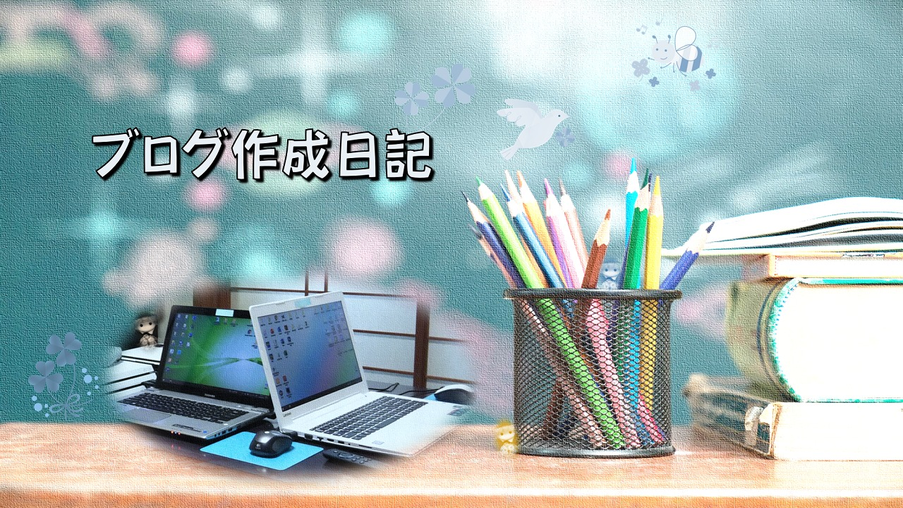 ブログ作成日記イメージ