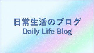 日常ブログ