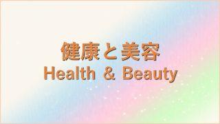 健康/美容