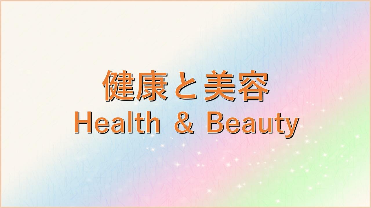 健康と美容 Health & Beauty