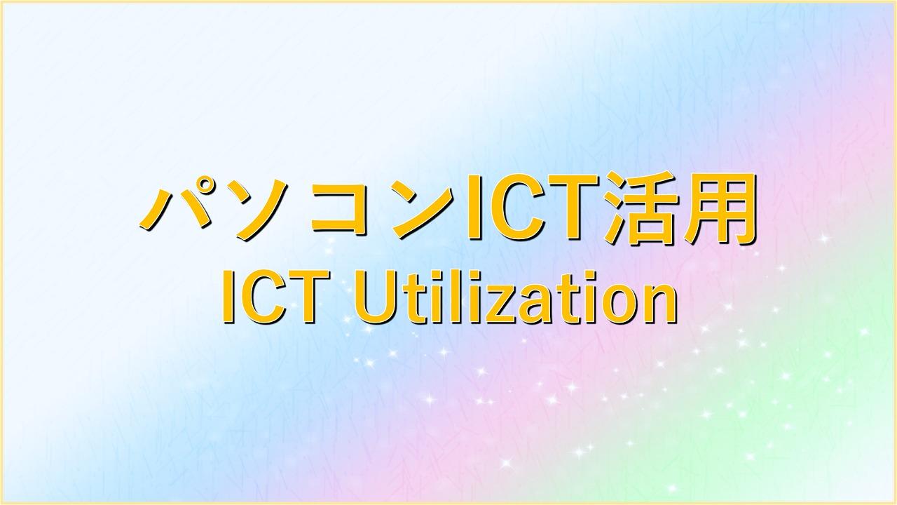 パソコン・ICTの活用 ICT Utilization