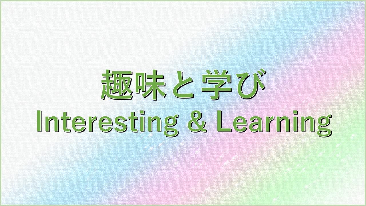 趣味と学び Interesting & Learning