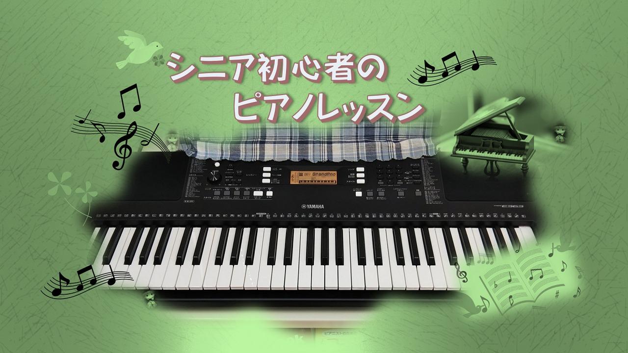 ピアノレッスンイメージ