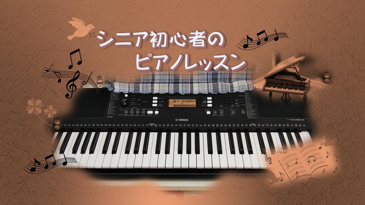 ピアノ練習イメージ